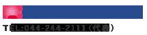 川崎ロイヤル株式会社 TEL:044-244-2111(代表)
