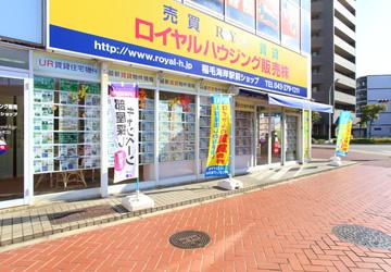 稲毛海岸駅前ショップ