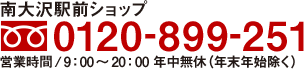 南大沢駅前ショップ 0120-899-251 営業時間/9:00~20:00 年中無休(年末年始を除く)