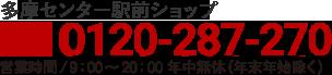 多摩センター駅前ショップ 0120-287-270 営業時間/9:00~20:00 年中無休(年末年始を除く)